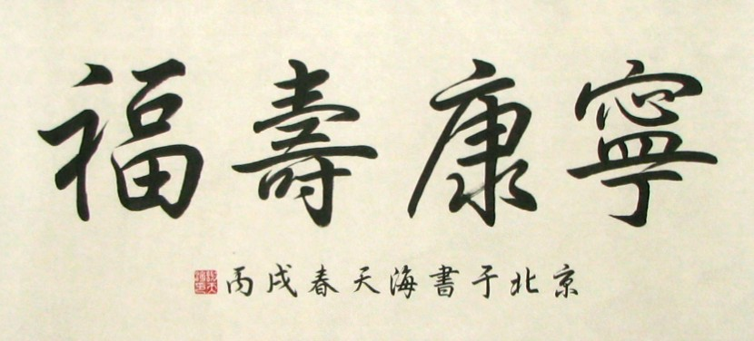 Traditional Chinese Art Calligraphy Exploring Chinese